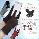 最終在庫処分価格【 送料無料 】スマートフォン対応 手袋【 手袋 グローブ スマホ iPhone7 iPhone6 iPhoneSE Android …