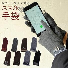 【マラソン限定クーポンあり】 手袋 スマートフォン対応 タッチパネル対応 レディース スマホ スマートフォン iPhone Android 用 てぶくろ 防寒 グローブ メンズ 冬物 プレゼント ギフト 防寒 冷え性対策 アウトレット
