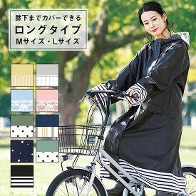 【新柄登場】 ロングタイプ レインコート 自転車 おしゃれ 大きいサイズ ポンチョ レインウェア シュシュポッシュ Mサイズ Lサイズ レディース 大人 ロング丈 アウトドア カッパ 雨合羽 雨具 かわいい 可愛い