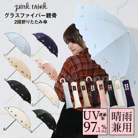 折り畳み傘 レディース 女性 軽量 pink trick ピンクトリック グラスファイバー 2段折りたたみ傘 「カラフルリボン」