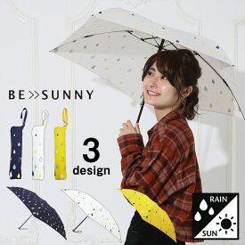 【マラソン限定クーポンあり】 折りたたみ傘 折り畳み傘 レディース UVカット 晴雨兼用 かわいい 女性 軽量 BE SUNNY ビーサニーカーボン 4段折りたたみ傘 「カラフルドロップ」 おりたたみ 黄色 イエロー きいろ