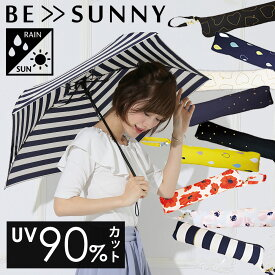 【マラソン限定クーポンあり】 日傘 折りたたみ傘 レディース uvカット 遮光 折りたたみ傘 晴雨兼用 軽量 BE SUNNY ビーサニー セレクト折傘 折り畳み傘 折りたたみ おりたたみ傘 折畳み傘 ブランド 夏