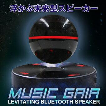 【送料無料】浮かぶ未来型スピーカー「MUSIC GAIA」ミュージックガイアワイヤレススピーカー スマートフォン スマホ スマートホン iphone iphoneSE ipod ipad パソコン オーディオ ブルートゥース Bluetooth
