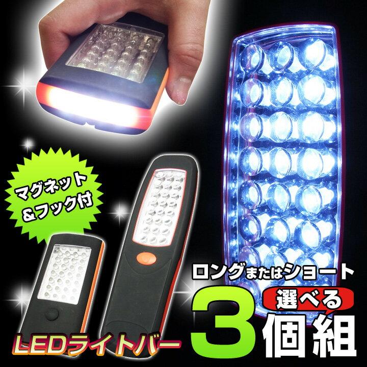 【送料無料】led 懐中電灯 3個組 ★LEDライト★ 懐中電灯