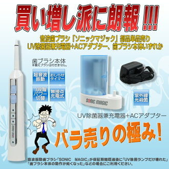 Sonic Toothbrush Sonic magic parts car sale (UV disinfection equipment & Charger + AC adapter, hand unit either)
