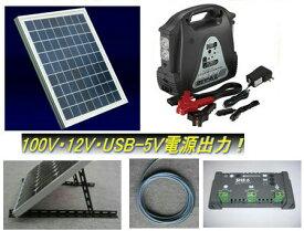 SG-45SJ ソーラー・ポータブル電源セット・100V出力・45W太陽電池セット・家庭用蓄電池セット・ベランダ発電・太陽光発電キット:車中泊、携帯型
