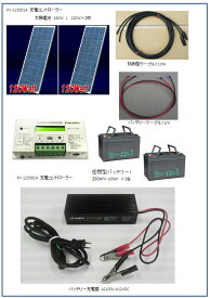 ソーラー発電セット-240W・太陽電池・充電器付・バッテリー充電キット・家庭用蓄電池・ベランダ・太陽光発電キット(バッテリー付・充電器付)・太陽電池架台付き