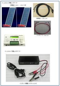 ソーラー発電セット-240W・太陽電池・充電器付・バッテリー充電キット・ベランダ・太陽光発電キット(バッテリーなし・充電器付)・太陽電池架台付き