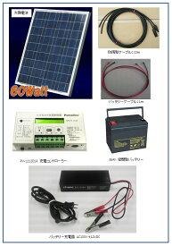 ソーラー発電セット-60W・太陽電池・充電器・バッテリー充電キット・家庭用蓄電池・ベランダ・太陽光発電キット(バッテリー付・充電器付)・太陽電池架台付き