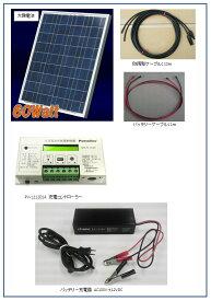 ソーラー発電セット-60W・太陽電池・充電器付・バッテリー充電キット・ベランダ・太陽光発電キット(バッテリーなし・充電器付)・太陽電池架台付き