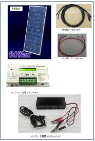 ソーラー発電セット-80W・太陽電池・充電器付・バッテリー充電キット・ベランダ・太陽光発電キット(バッテリーなし・充電器付)・太陽電池架台付き