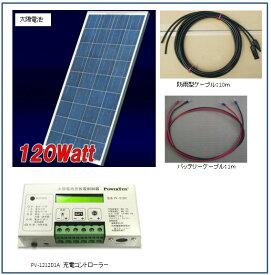 ソーラー発電セット-120W・太陽電池・バッテリー充電キット・ベランダ・太陽光発電キット(バッテリーなし)・太陽電池架台付き
