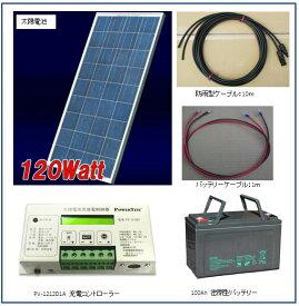 ソーラー発電セット-120W・太陽電池・バッテリー充電キット・家庭用蓄電池・ベランダ・太陽光発電キット・太陽電池架台付き