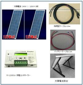 ソーラー発電セット-240W・太陽電池・バッテリー充電キット・ベランダ・太陽光発電キット(バッテリーなし)・太陽電池架台付き