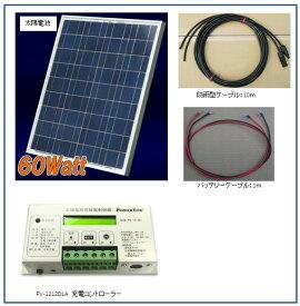 ソーラー発電セット-60W・太陽電池・バッテリー充電キット・ベランダ・太陽光発電キット(バッテリーなし)・太陽電池架台付き