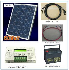 ソーラー発電セット-60W・太陽電池・バッテリー充電キット・家庭用蓄電池・ベランダ・太陽光発電キット・太陽電池架台付き