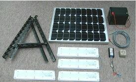 ソーラーLED照明キット45W:LED-4個・ベランダ太陽光発電・家庭用蓄電池