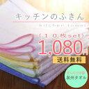 [送料無料] キッチンのふきん 10枚セット 日本製