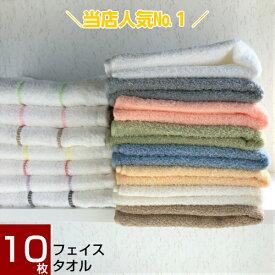 [送料無料] 日本製 フェイスタオル 10枚セット (ボーダーライン) お好きな2色選べます! 泉州 国産 タオル フェイス フェイスタオル セット 240匁 中厚 まとめ買い 普段使い デイリー やわらかい