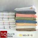 [送料無料] 日本製 フェイスタオル 10枚セット (ボーダーライン) お好きな2色選べます! 泉州 国産 タオル フェイス …