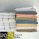 2枚おまけ付き![送料無料] 日本製 フェイスタオル 20枚セット (ボーダーライン) 泉州 国産 タオル フェイス フェイスタオル セット 240匁 中厚 まとめ買い 普段使い デイリー やわらかい