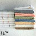 日本製 フェイスタオル (ボーダーライン) 日本製 泉州 中厚 メール便 お試し 普段使い