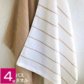 [送料無料] 日本製 バスタオル 4枚セット (ボーダーライン) 泉州 国産 タオル バス バスタオル セット 中厚 まとめ買い 普段使い デイリー やわらかい