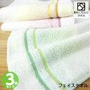 [送料無料] 日本製 フェイスタオル 同色3枚セット (やわしな・コットン100)泉州タオル こだわり サイビス グラデーション
