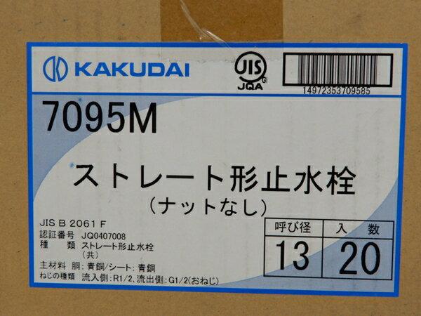 未使用 【中古】 未使用 KAKUDAI カクダイ 7095M ストレート形止水柱 ナットなし 20個 セット F3572638