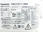 【中古】Panasonicパナソニックおどり炊きSR-PB104-W可変圧力IHジャー炊飯器5.5合ホワイトN2377887