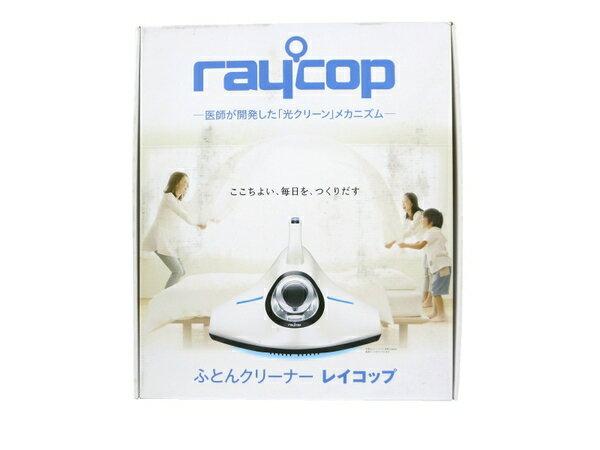 未使用 【中古】 未開封 raycop レイコップ RS-300JWH ふとん クリーナー M3169784