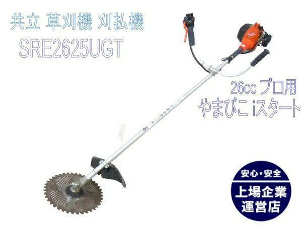 【中古】 KIORITZ 共立 SRE2625G 刈払機【大型】 M2874714