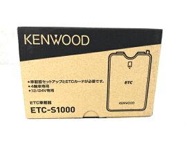 未使用 【中古】ケンウッド ETC-S1000 ETC車載器 12/24V専用 S4971796