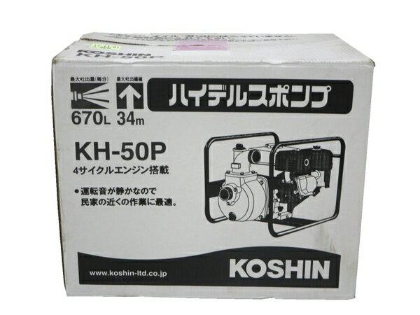 未使用 【中古】 工進 KH-50P エンジンポンプ ハイデルスポンプ M3402840