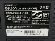 【中古】BeLsonDM16-B116型液晶テレビTVSL-002K2018974