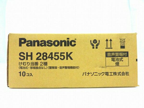 未使用 【中古】 Panasonic SH 28455K けむり当番 2種 10個入り 警報音・音声警報機能付 火災報知機 O3458857