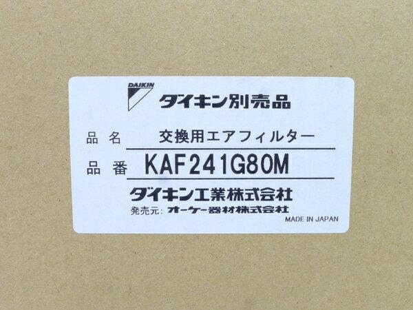 未使用 【中古】 DAIKIN KAF241G80M 交換用 エアフィルター エアコン 空調 関連商品 S2111177