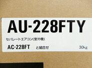 未使用【中古】SHARPシャープAC-228FTAU-228FTYルームエアコン6畳室内機室外機セット【大型】Y3345456