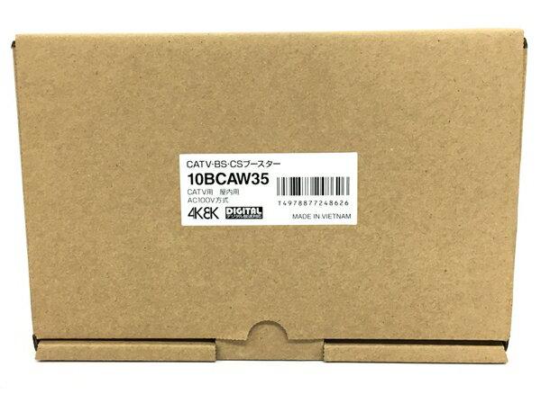 未使用 【中古】 MASPRO CATV BS CS ブースター 10BCAW35 4K 8K 衛星放送受信対応 T3927256