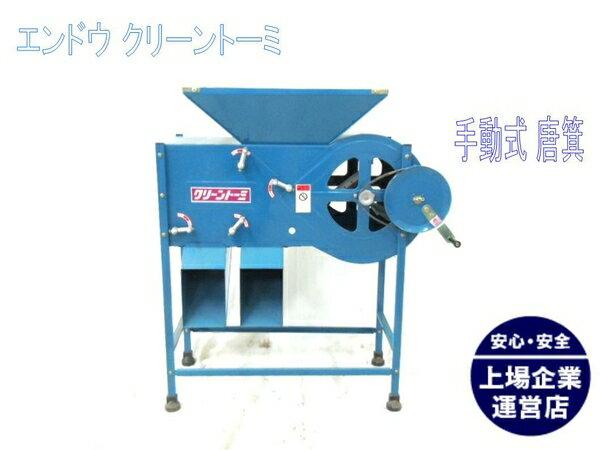 【中古】 エンドウ クリーントーミ 手動式 籾・麦・蕎麦・大豆等 楽直 【大型】 M2832345