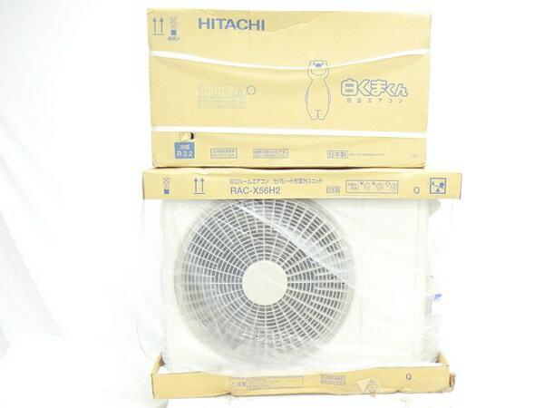 未使用 【中古】 日立 ステンレス・クリーン 白くまくん Xシリーズ RAS-X56H2 RAC-X56H2 室内機 室外機 ルームエアコン【大型】 K3335797