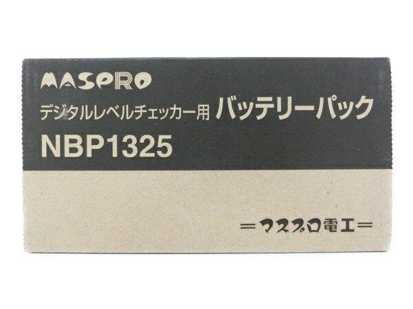 未使用 【中古】マスプロ電工 NBP1325 レベルチェッカー専用バッテリーパック 充電式 F2769017