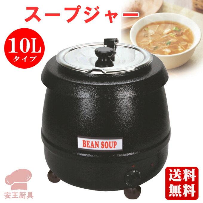 【新品】スープジャー 10L 業務用 【フードウォーマー】【業務用スープウォーマー】【業務用ウォーマー】【湯煎鍋】【フードジャー】【保温 スープ】TSSPZ-6000