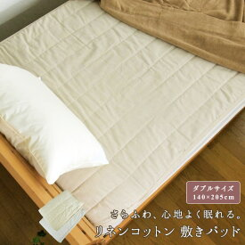 麻混 敷きパッド ベッドパッド ダブル 140×205cm リネンコットン 敷きパット 敷パッド ベッドパット パッドシーツ シーツ bed pad 涼感 吸水性 通気性 天然素材 寝具 無地