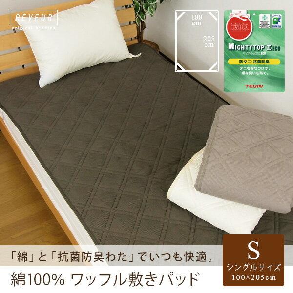 綿100% 敷きパッド ベッドパッド シングル 100×205cm 防ダニ 抗菌防臭わた 敷きパッドシーツ ワッフル 敷きパット 敷パッド ベッドパット シーツ bed pad オールシーズン ウォッシャブル 洗える 涼感