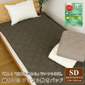 綿100% 敷きパッド ベッドパッド セミダブル 120×205cm 防ダニ 抗菌防臭わた 敷きパッドシーツ ワッフル 敷きパット 敷パッド ベッドパット シーツ bed pad オールシーズン ウォッシャブル 洗える 涼感
