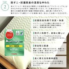 綿100%/敷きパッド/ベッドパッド/シングル/防ダニ/抗菌防臭/シーツ