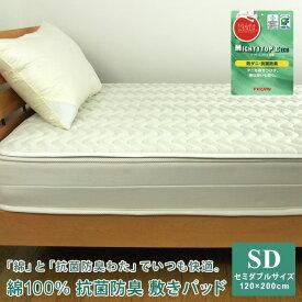 綿100% ベッドパッド セミダブル 120×200cm 防ダニ 抗菌防臭わた 敷きパッド 敷きパッドシーツ 敷きパット 敷パッド ベッドパット シーツ bed pad オールシーズン ウォッシャブル 洗える 丈夫 【送料無料】