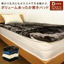 あったか ボリューム 敷きパッド ベッドパッド ダブル 140×205cm 布団のような 敷パッド ベッドパット パッドシーツ …