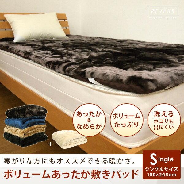 あったか ボリューム 敷きパッド ベッドパッド シングル 100×205cm 布団のような 敷パッド ベッドパット パッドシーツ 敷きパット シーツ bed pad 毛布 洗える ブラウン アイボリー ネイビー ブラック 無地 敷き毛布 【送料:サイズM】